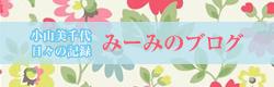 みーみのブログ
