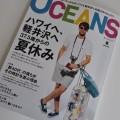 『OCEANS』雑誌掲載