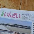 千葉県印西市の広報『いんざい』にベジブーケ®掲載