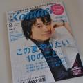 『Komachi』~下越版~掲載