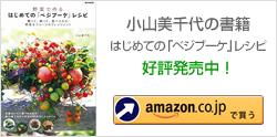 小山美千代の書籍 はじめての「ベジブーケ」レシピ 好評発売中!