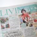 『LIVING』千葉版 掲載