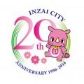 印西市市制施行20周年記念式典