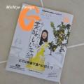 雑誌「GINZA」1月号にベジブーケ®掲載