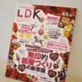 雑誌「LDK」3月号にベジブーケ®掲載