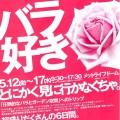 第19回 国際バラとガーデニングショウ