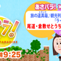 読売テレビ放送(関西)「あさパラ!」出演