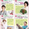 群馬県昭和村商工会創業塾にて講演