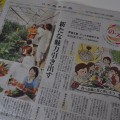 日本農業新聞 掲載