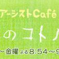 BS朝日 アーシストCafe 緑のコトノハ 放送