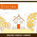 日本テレビ Stories~あなたのライフを探す家~ 放送