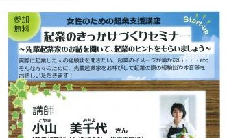 【イベント情報】女性のための起業支援講座
