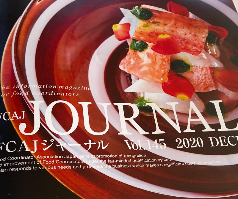 【メディア掲載情報】FCAJ ジャーナル 2020 12月号