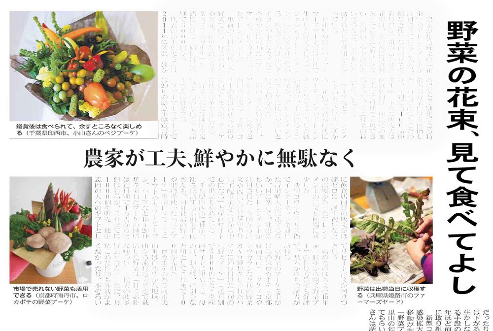 【メディア掲載情報】日経MJ